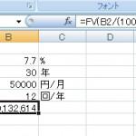 毎月5万円の積立投資で7000万円つくるには何%のリターンが必要か?
