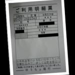 伊勢神宮近くの郵便局で記念貯金