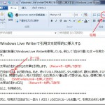 Windows Live Writerで引用文を効率的に挿入する