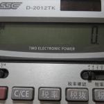 SSC(D-2012TK)の電卓で消費税率を変更する方法