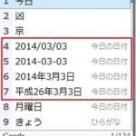 Google日本語入力の変換機能に驚いた
