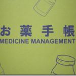 「お薬手帳」を持参しなければ薬代を20円節約できるが