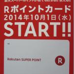 楽天「Rポイントカード」が送られてきた