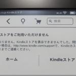 「Kindleストアをご利用いただけません」というメッセージが表示される