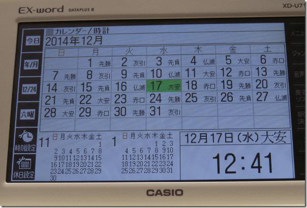 20141218_xd-u7100_09
