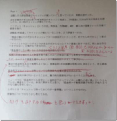 20150109_genkou