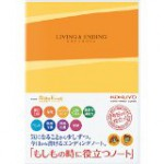 「コクヨ エンディングノート」で個人資産を管理する
