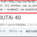 当ブログの上部にソースコードが出る不具合