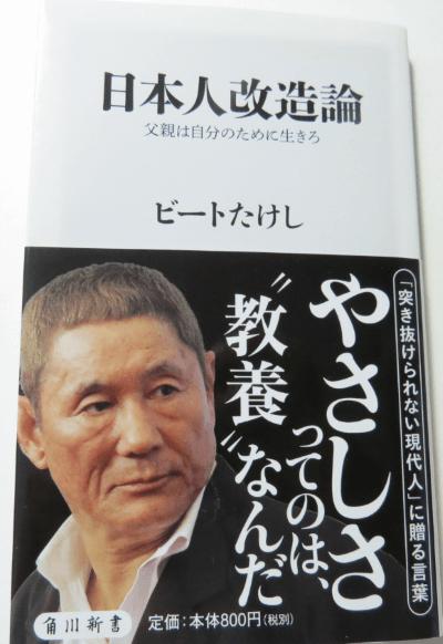日本人改造論・帯