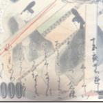 さらば、2000円札