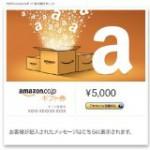 Amazonギフト券を3000円購入して、500円のクーポンをもらった