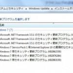 Windows Updateが失敗するので一つずつ手動で適用