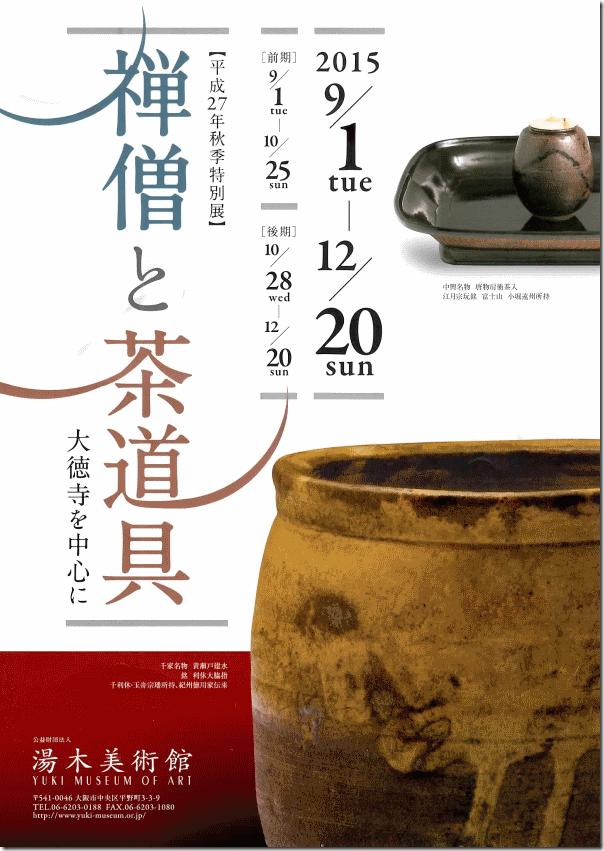 20151017_yukimuseum1