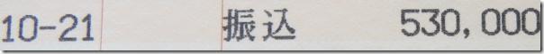20151023_furikomi1