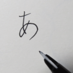 「手書き文字が下手すぎる」と感じたら読む記事