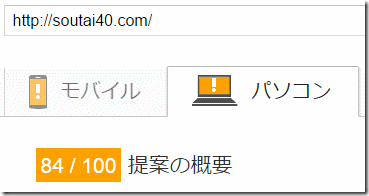 20151107_pagespeed2