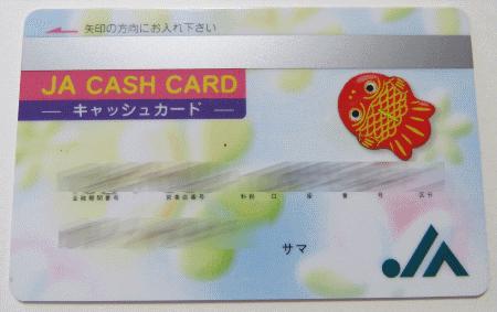 JAバンクキャッシュカード