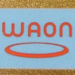 イオンカードセレクト[イオン銀行×WAON]を初体験