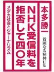 受信料は国民から搾取できるNHKの特殊権益(NHKの主張)