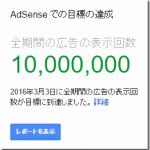 Google Adsenseの表示回数が1000万回達成
