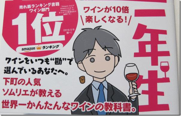 20160418_wine1