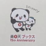 楽天ブックス「お買いものパンダ」ブックカバー