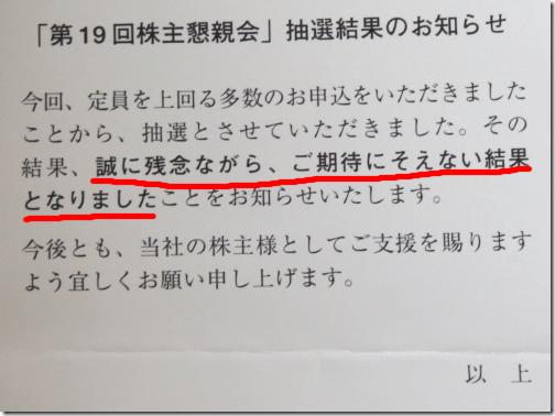 20161117_nisshin_ochita1