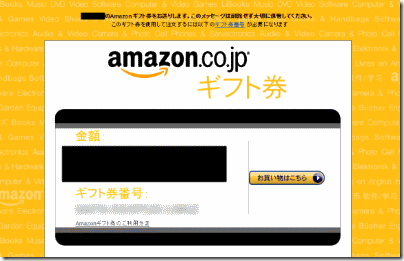 20161208_amazon1