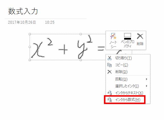 onenote数式入力