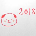 セミリタイア資産運用決算(2017年度)~過去最高額を更新!