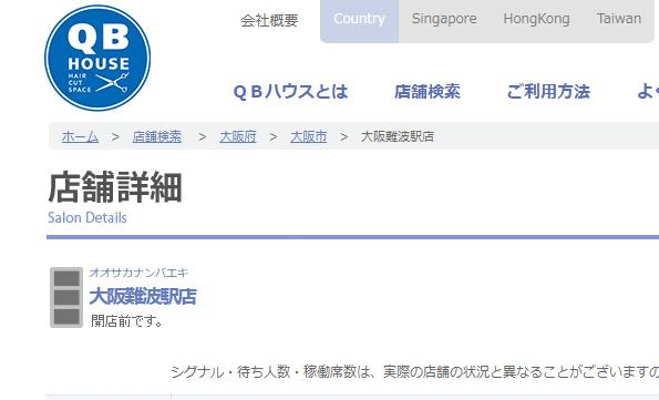 QBハウス大阪難波駅店