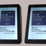【Kindle】Fireタブレットを2点まとめて買うと合計金額より最大4,000円OFF