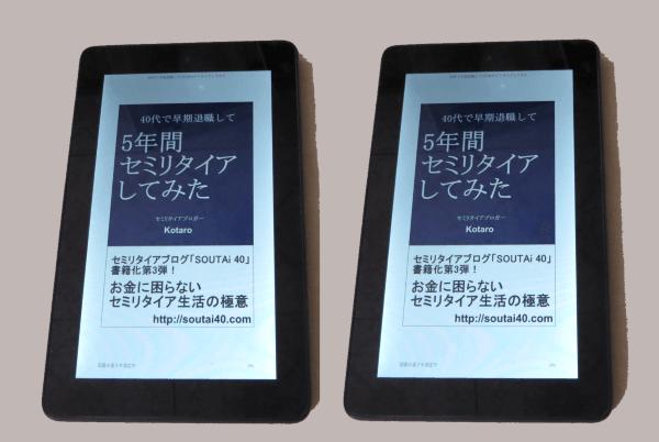 Kindle Fire 2台