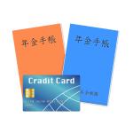 令和2年度(2020年度)の国民年金保険料(クレジットカード・2年前納)は383,210円