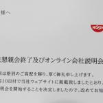【悲報】日清食品ホールディングスの株主懇親会が終了