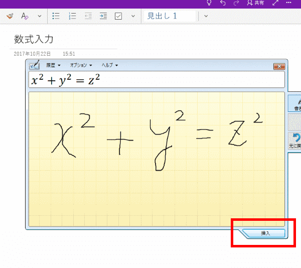 数式を描く