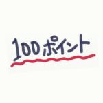 楽天銀行の定期預金(1ヶ月)で100ポイントもらえる【~2019.2.28】