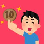 【Kindle】まんがで読破シリーズが10円![2019.2.16]