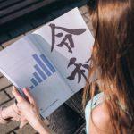 セミリタイア生活7年間の収入の推移