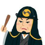 年収が1億円以上あったから京都の山科で隠居できた大石内蔵助
