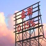 ソニー銀行の定期預金(6ヶ月・1年)の金利が0.15%【2020夏】