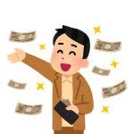 早期リタイア資金も10万円給付も「消費に向かうことが大事」