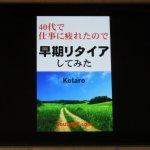 Kindle本の印税でタブレットPC「VANKYO S30」を購入