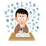 セミリタイア生活の認知症防止に数学の問題