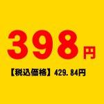 398円の消費税(8%)と税込価格を暗算でカンタンに計算する方法