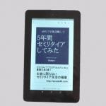 Kindle本「無料キャンペーン」の結果と効果
